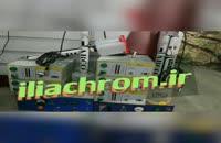 فروشنده انواع کروم پاششی/مواد کروم 09127692842