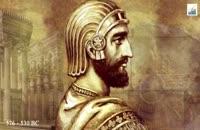 مستند کوتاه کوروش بزرگ: بنیانگذار ایران زمین / Cyrus the Great: Father of Persia , wwww.ipvo.ir
