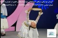 آموزش قارمون( گارمون)، ناغارا(ناقارا), آواز و رقص آذربايجاني( رقص آذری) در تهران و اورميه 853