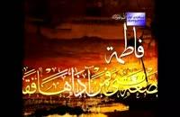 کلیپ مداحی حضرت زهرا س1-میرداماد