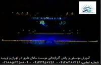 آموزش قارمون( گارمون)، ناغارا(ناقارا), آواز و رقص آذربايجاني( رقص آذری) در تهران و اورميه800