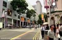 گران ترین شهر دنیا - سنگاپور
