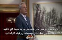 دانلود قسمت آخر فصل سوم دورهمی با حضور عادل فردوسی پور