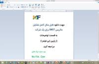 فایل مثال کامل تشکیل ماتریس SWOT