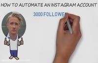آموزش اتوماتیک کردن اکانت اینستاگرام برای بازاریابی