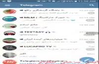 کانال تلگرام|دانلود رایگان