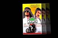 دانلود رایگان فصل دوم سریال ساخت ایران 2 کیفیت 4k