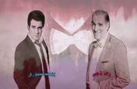 دانلود رایگان فیلم پا تو کفش من نکن از ایران ترانه HD