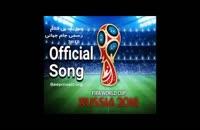 موسیقی بی کلام رسمی جام جهانی 2018 روسیه