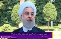 روحانی : با پارازیت نمی توان سخنان مردم را نشنیده گرفت