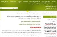 دانلود مقالات انگلیسی ترجمه شده مدیریت پروژه