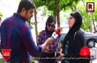 گزارش جالب در مورد حجاب