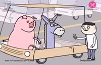 جدیدترین انیمیشن سوریلند - قسمت چهارم همطویلهای (اُولی و خُلی)