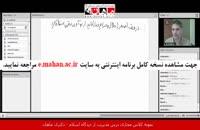 دوره آنلاین اصول و مبانی مدیریت از دیدگاه اسلام کنکور