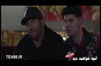 دانلود رایگان قسمت هفتم فصل دوم ساخت ایران