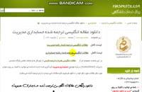 دانلود رایگان مقاله بیس حسابداری مدیریت با ترجمه