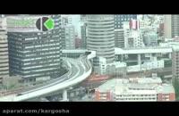 بزرگراهی عجیب در ژاپن که از درون یک ساختمان بلند میگذرد