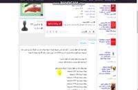 دانلود خلاصه کتاب حقوق اساسی 2 دکتر خسروی - برای پیام نور