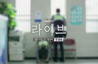 دانلود سریال کره ای Live قسمت 5