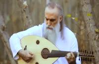 جهان جمله تویی تو در جهان نه شعر از عطار با صدای داود آزاد