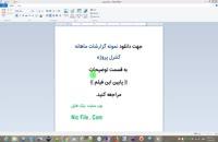 دانلود نمونه گزارشات ماهانه کنترل پروژه