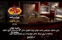 برنامه دورهمی با حضور رامبد جوان 29 اسفند 96