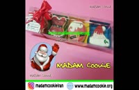 بیسکوئیت کریسمس کوکی بابانوئل مادام کوکی ژانویه سال 2018 میلادی