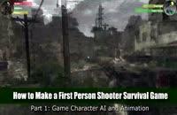آموزش ساخت بازی شوتر یونیتی اول شخص تیراندازی در یونیتی