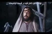 دانلود رایگان محمد رسول الله.