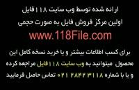 آموزش صفرتاصد کناف کاری در 118فایل 02128423118-09130919448-wWw.118File.Com