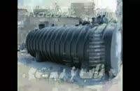 سپتیک تانک.-