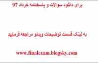 پاسخنامه امتحان نهایی ریاضی سوم انسانی 12 خرداد 97 (جواب سوالات)