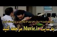 سریال ساخت ایران 2 | قسمت 15 سریال ساخت ایران 2 | دانلود قسمت پانزدهم سریال ساخت ایران 2