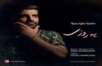 دانلود آهنگ رضا آقاحسینی یه روزی (Reza Aghahossini Ye Roozi)