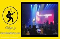 کنسرت محسن یگانه نشکن دلمو