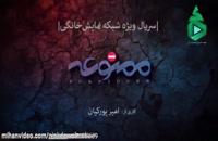 قسمت یازدهم سریال ممنوعه (سریال) (کامل) | دانلود قسمت یازدهم 11 سریال - سریال ممنوعه - دانلود - ایرانی - کامل - قانونی - نماشا - تماشا - میهن ویدیو