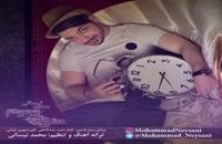 دانلود آهنگ عشق توی وجودم از محمد نیسانی به همراه متن ترانه