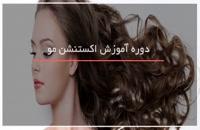 فیلم آموزش اکستنشن مو از 0 تا 100 بصورت رایگان