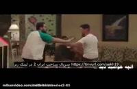 قسمت 19 ساخت ایران 2 / دانلود قسمت نوزدهم سریال ساخت ایران 2 / فصل دوم ساخت ایران 2 قسمت 19