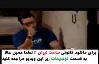 دانلود سریال ساخت ایران 2 قسمت پانزدهم .