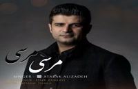 Atabak Alizadeh Mersi Mersi