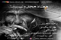Ramin Tahoori Motad Mojrem Nist