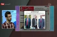 اخبار ایران و جهان - دهم شهریور - برنامه عصرانه + وقایع تاریخی
