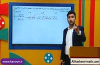 کاربرد مشتق تدریس بهینه سازی در ریاضی دوازدهم تجربی از علی هاشمی