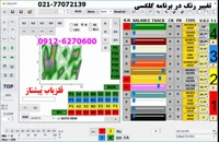 تغییر رنگ در برنامه فلزیاب تصویری