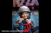 دانلود فیلم سینمایی ایرانی آذر کامل و قانونی