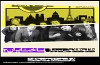 دانلود سریال ساخت ایران 2 ( فصل دوم ) قسمت ( سیزدهم 13 ) لینک های قانونی / رایگان