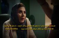 دانلود رایگان قسمت 18 سریال ساخت ایران 2 بدون سانسور | قسمت هجدهم ساخت ایران فصل دوم کامل