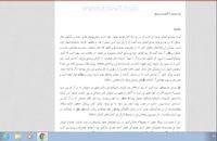 پروپوزال تحقيق بررسي رابطه بين کيفيت زندگي کاري و فرسودگي شغلي در کارکنان دانشگاه آزاد اسلامي