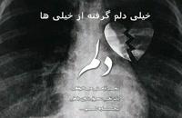 موزیک ویدیو زیبای سنگ صبور،محسن چاوشی